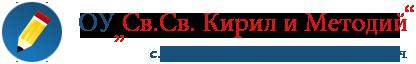 """Основно училище  """"Св.Св.Кирил и Методий"""""""